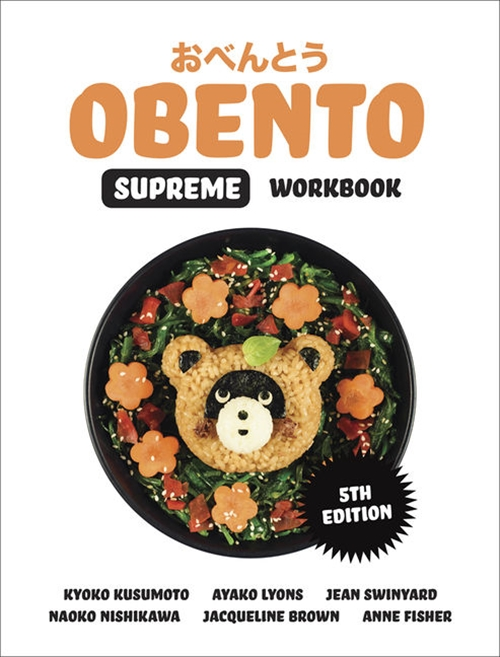 Obento Supreme Workbook with 1 Access Code for 26 Months