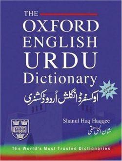 Oxford English-Urdu Dictionary
