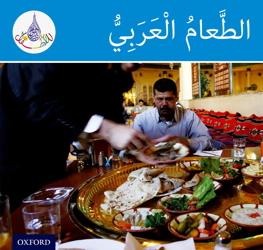 Arabic Club Readers: Blue Band: Arabic Food