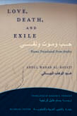 Love, Death, and Exile: Poems Translated from Arabic 2ed