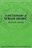Dictionary of Syrian Arabic: English-Arabic 2ed