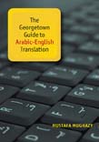 Georgetown Guide to Arabic-English Translation