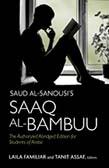 Saud al-Sanousi's Saaq Al-Bambuu: The Authorized Abridged Edition for Students of Arabic