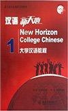 New Horizon College Chinese vol.1