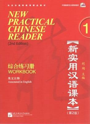New Practical Chinese Reader vol.1 - Workbook