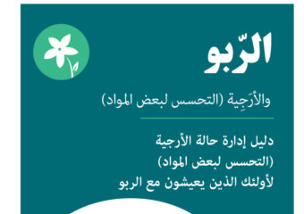 692 Asthma Allergy Arabic 1