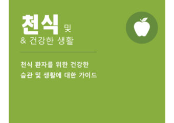 692 Asthma And Healthy Living Korean 1
