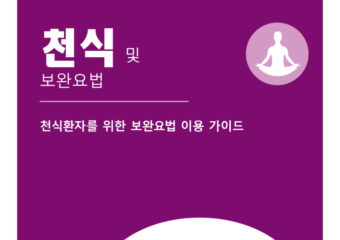 692 Complementary Therapies Korean 1