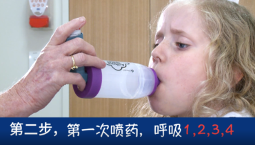 Screen Grab Aiming For Asthma Improvement Using A Small Volume Spacer With School Aged Children Mandarin
