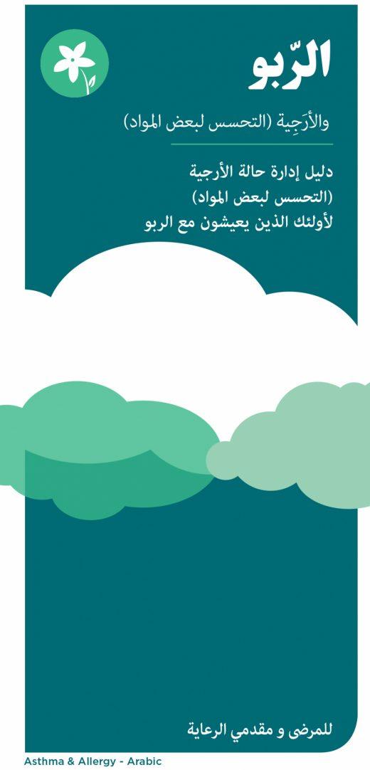 692 Asthma Allergy Arabic 1