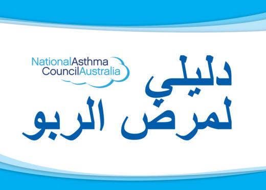 Mag Web Tile Arabic