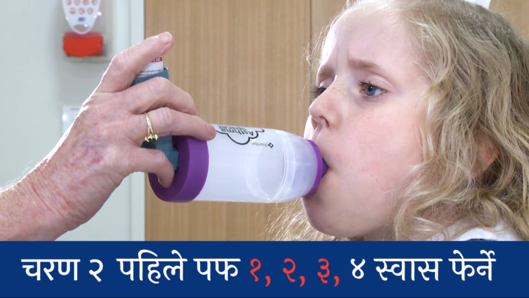 Screen Grab Aiming For Asthma Improvement Using A Small Volume Space With School Aged Children Nepali