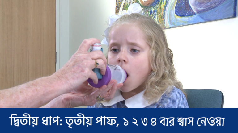 Screen Grab Aiming For Asthma Improvement Using A Small Volume Spacer With School Aged Children Bangla
