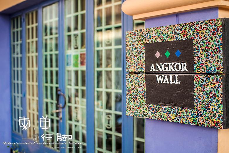 Angkorwall Ho Ho Siem Reap