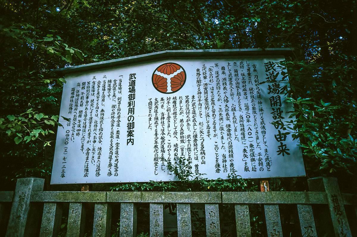 神社里也有个武道场