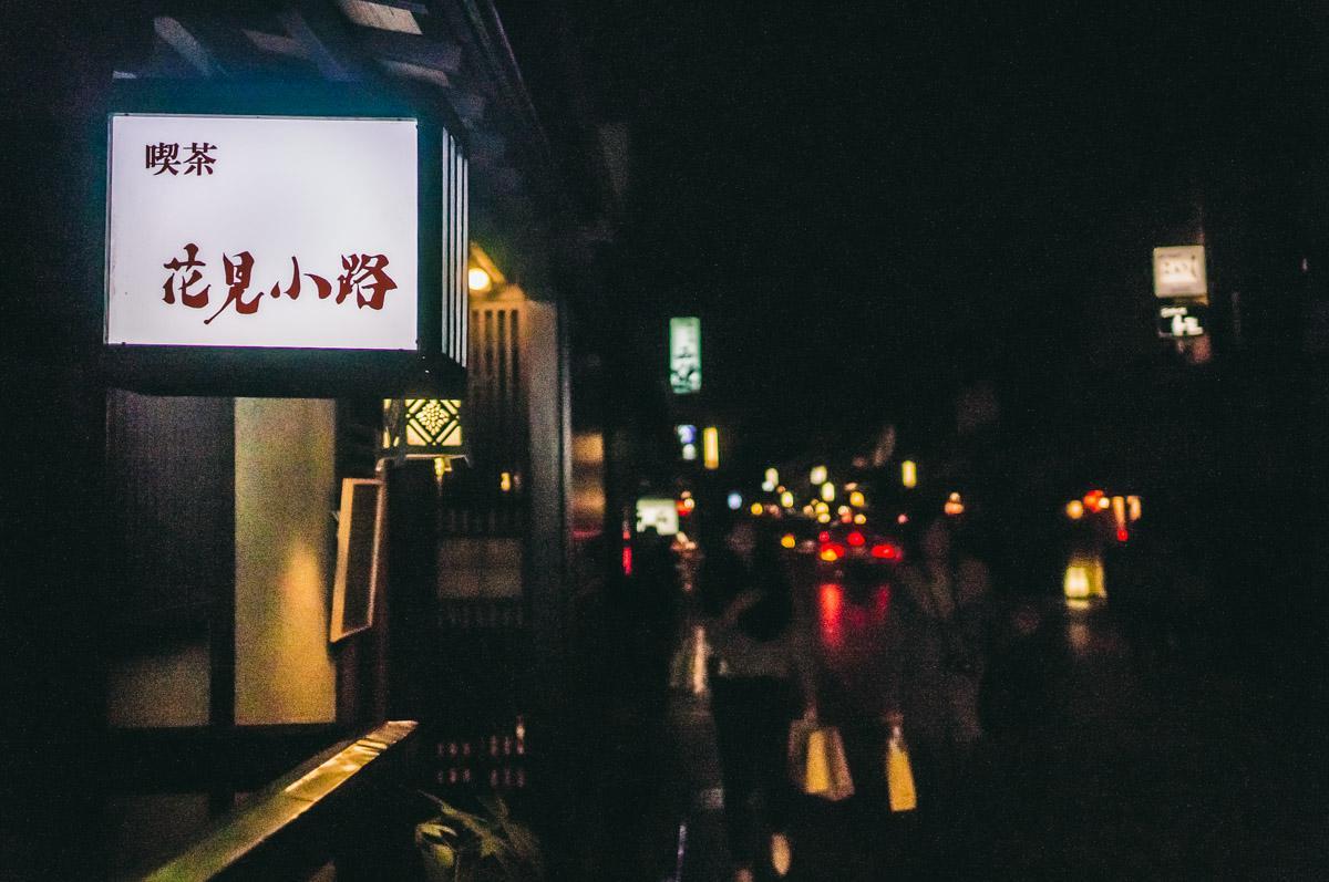 祗园 Gion
