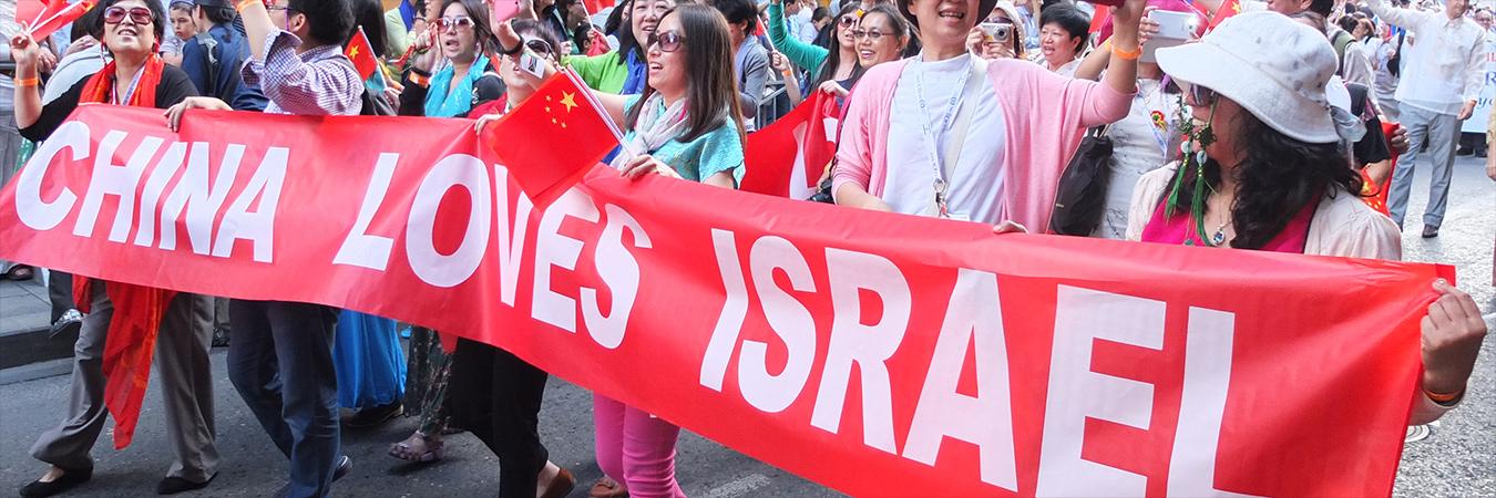China Israel. Image: Wikimedia.