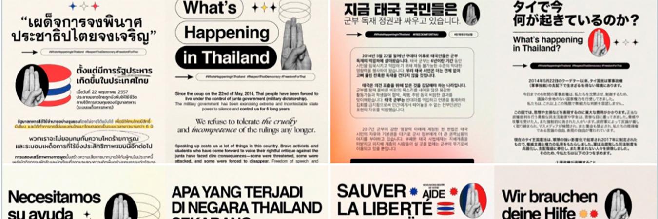 WhatsHappeningInThailand-banner