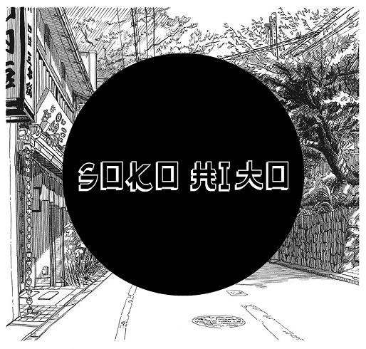 Soko Hito