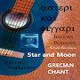 Juliet Vrakas - αστέρι και φεγγάρι ( Star and Moon )