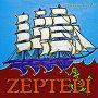 Zeptepi - The Swiftsure