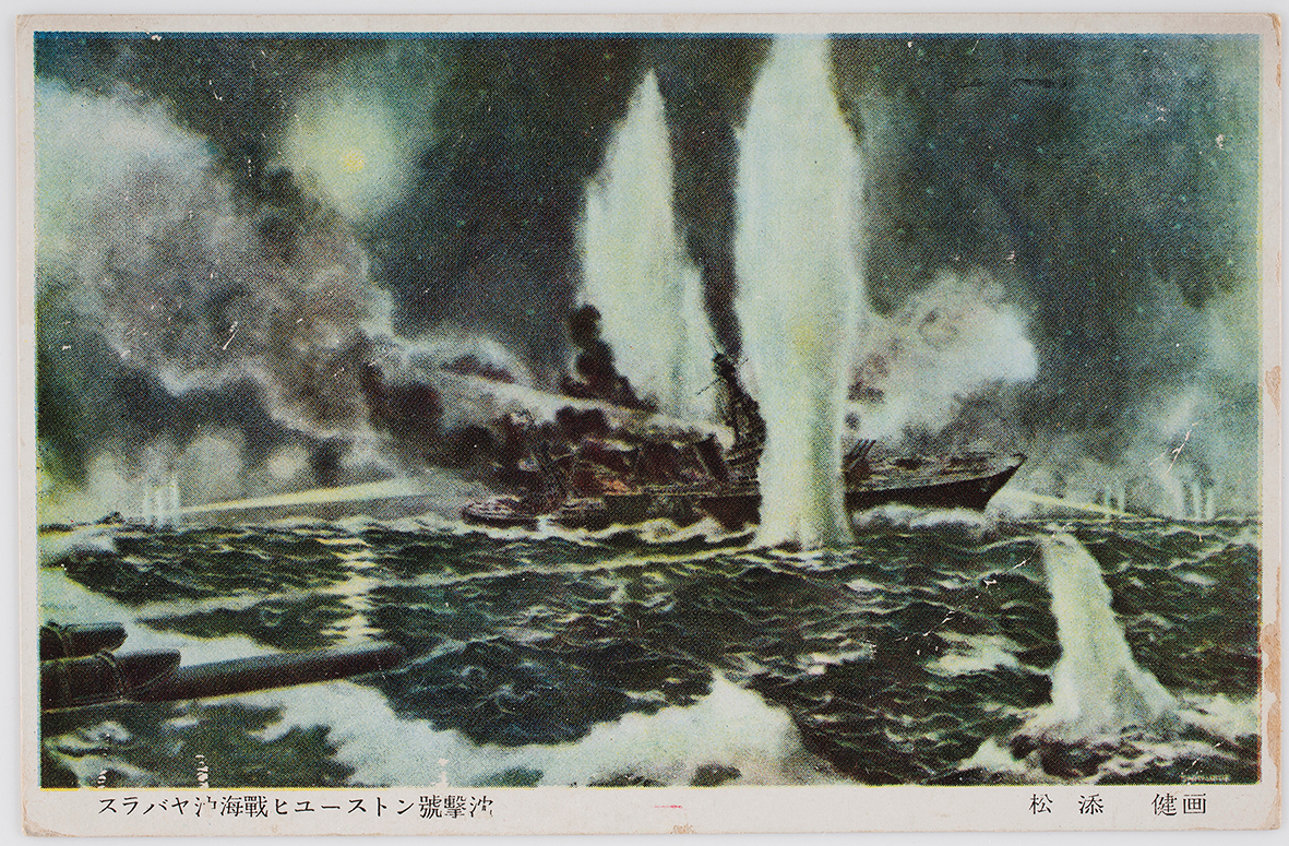 The sinking of USS Houston was a propaganda win for the Japanese, as shown in this postcard. They had claimed to have sunk the ship at least four times in previous months; this time it was real. Courtesy private lender.