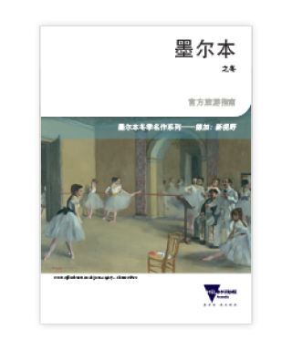 Chinese Official Visitor Guide Winter 2016
