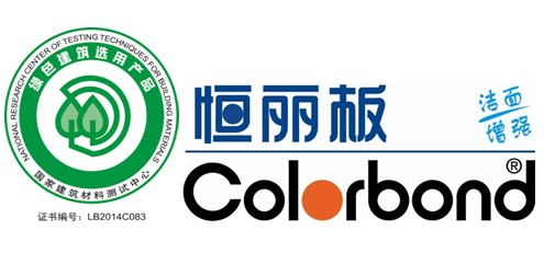 Green COLORBOND logo.jpg