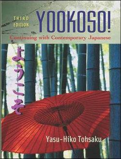 Yookoso! Continuing with Contemporary Japanese Student Edition with Online Learning Center Bind-In Card