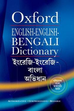 The English-English-Bengali Dictionary