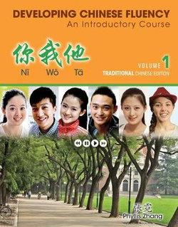 Introductory Chinese Traditional Literacy Workbook, Volume 1