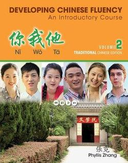 Introductory Chinese Traditional Literacy Workbook, Volume 2