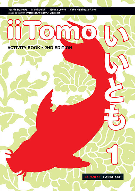 iiTomo 1 Activity Book