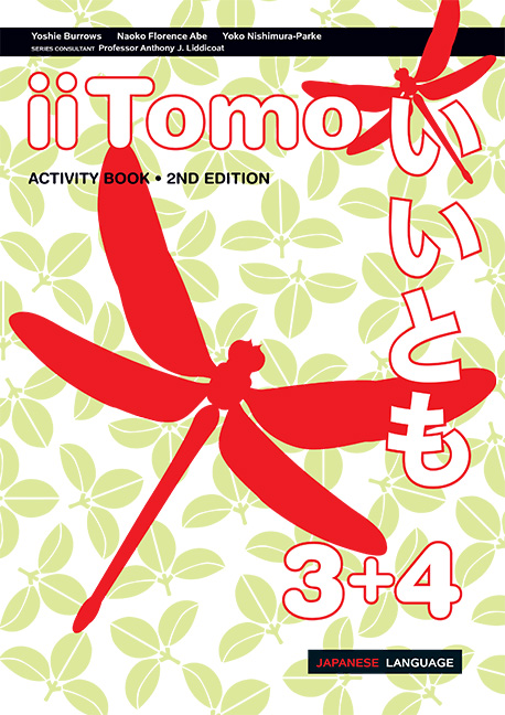 iiTomo 3+4 Activity Book