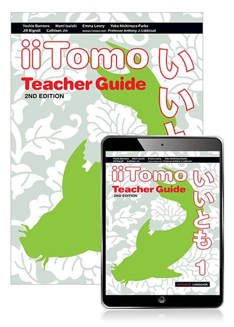 iiTomo 1 Teacher Pack