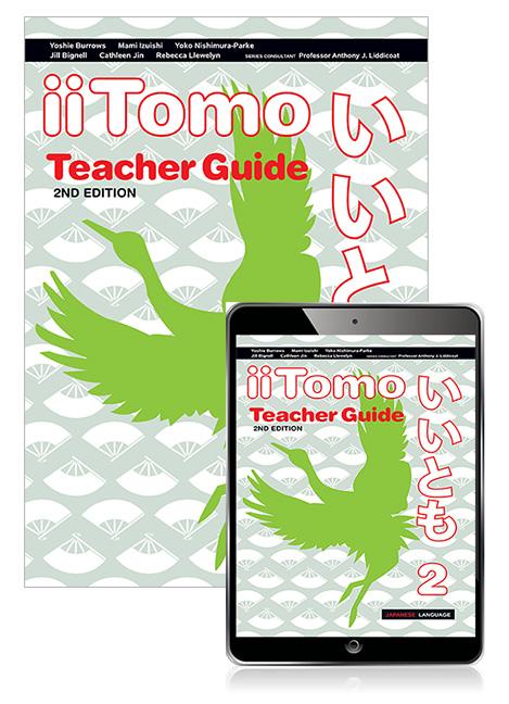 iiTomo 2 Teacher Pack