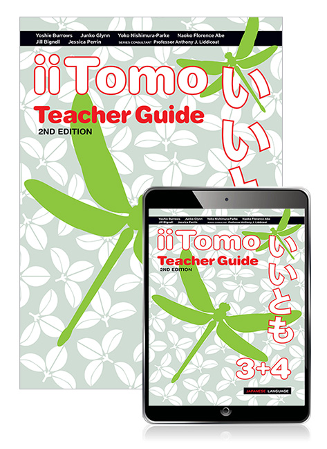 iiTomo 3+4 Teacher Pack