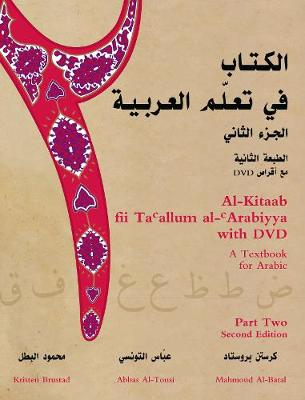 Al-Kitaab fii Tacallum al-cArabiyya with DVD: A Textbook for ArabicPart Two