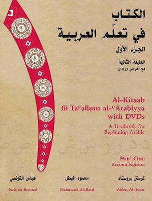 Al-Kitaab fii Ta callum al-cArabiyya with DVDs: A Textbook for Beginning Arabic: Part One 2ed (Inc 3 DVDs)