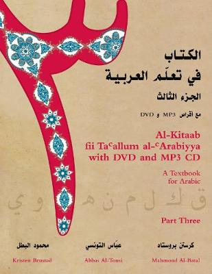 Al-Kitaab fii Tacallum al-cArabiyya with DVD and MP3 CD: A Textbook for ArabicPart Three