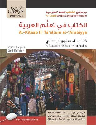 Al-Kitaab fii Ta callum al-cArabiyya: A Textbook for Beginning Arabic: Part One (With DVD) 3ed
