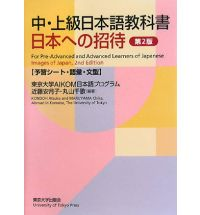 Images of Japan: Vocabulary and Sentence Patterns (Exercises): For Pre-Advanced and Advanced Learners of Japanese