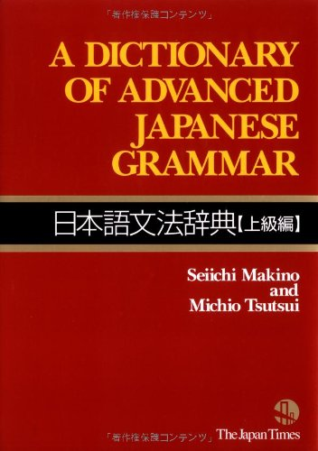 Dictionary Advanced Japanese Grammar Makino Tsutsui
