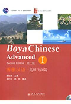 Boya Chinese: Advanced vol.1
