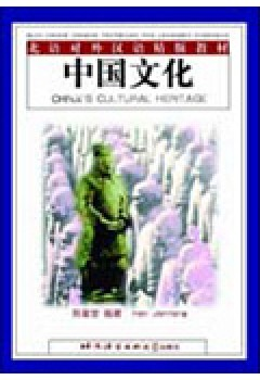 Chinese Cultural Heritage