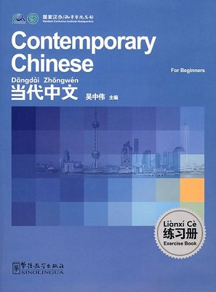 Contemporary Chinese for Beginners - Exercise Book