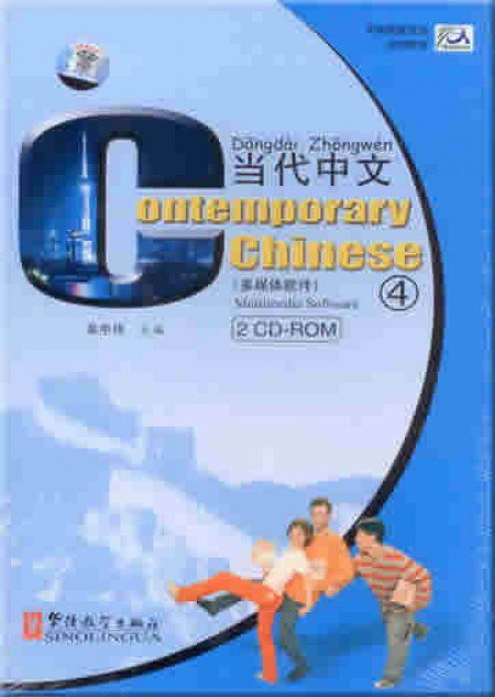 Contemporary Chinese Multimedia Software Vol.4: Vol. 4