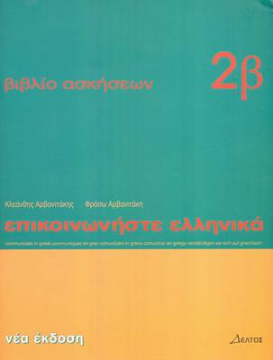 Communicate in Greek: Book 2B: Exercises