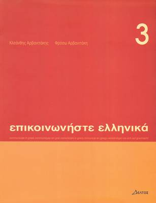 Communicate in Greek: Pack: Book 3