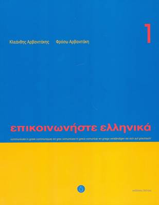 Communicate in Greek Pack: Book 1